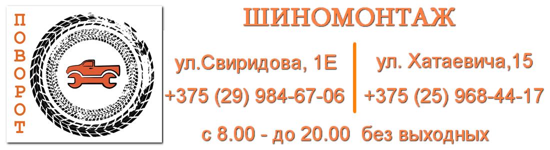 """Шиномонтажная мастерская """"Поворот"""""""